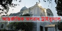 SC asks law ministry to relocate war crimes tribunal