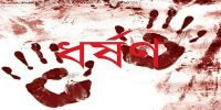 Minor girl allegedly raped in Rajshahi