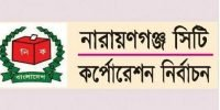 No army deployment for Narayanganj mayoral polls