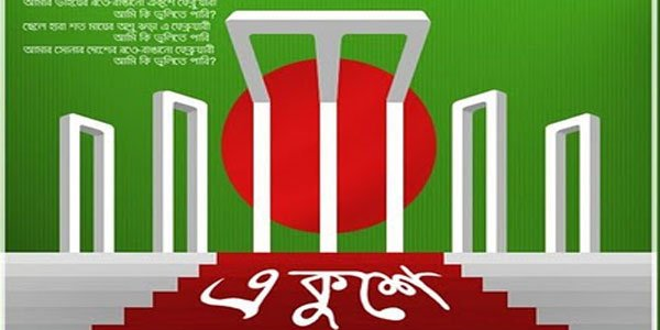 Bangladesh set to pay homage to language martyrs