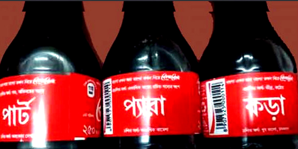 Court asks for actions against use of objectionable Bangla words to promote Coca Cola