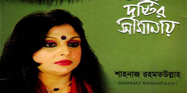 Shahnaz Rahmatullah passes away