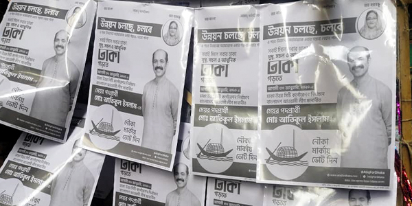 Production and displaying of laminated election posters banned in Dhaka