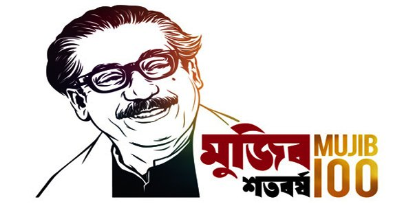 Bangladesh to begin countdown for Bangabandhu's birth centenary celebration