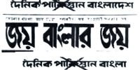 Joy Bangla declared Bangladesh's national slogan